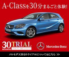 A-Classを30分まるごと体験! Mercedes-Benz | バナーデザイン専門ギャラリーサイト | レトロバナー