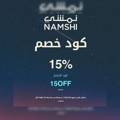 6bc8a96c8 كوبون namshi لهدا الشهر شاركوا كود namshi مع أصدقائكم #namshi  #كود_خصم_namshi