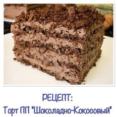 Russian Desserts, Food Crafts, Healthy Eating, Meals, Cooking, Sweet, Recipes, Style, Bakken