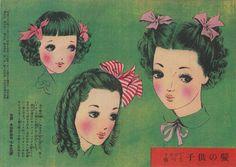 #japan #vintage