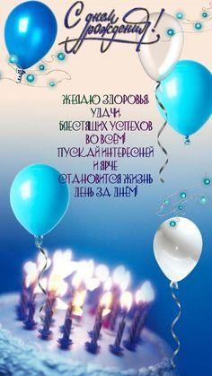 Birthdays, Happy Birthday, Humor, Illustration, Holiday, Image, Globes, Poetry, Cards