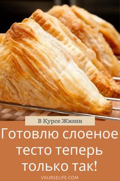 Cooking puff pastry is now the only way! Sweet Bread, Bread Baking, Health And Wellness, Bakery, Deserts, Food And Drink, Rolls, Cooking Recipes, Sweets