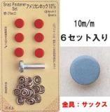 アメリカンホック 10mm サックス サンコッコー 11-46