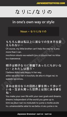 Learn Japanese Grammar: なりに/なりの (nari ni/nari no) Japanese Grammar, Japanese Phrases, Japanese Words, Listening Test, Japanese Language Learning, Study Japanese, Turning Japanese, Language Study, How To Memorize Things
