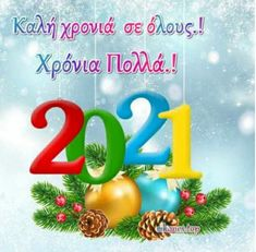 Happy Day, Happy New Year, Christmas Time, Christmas Bulbs, Greek Quotes, Cute Art, Diy And Crafts, Holiday Decor, Animals