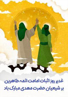 کارت پستال غدیر روز اثبات امامت ائمه طاهرین بر شیعیان حضرت مهدی مبارک باد - مولا علی - حمیدرضا گلشن