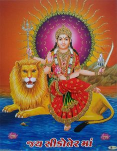 """SIKOTER Sikotar Durga Maa - POSTER (Golden Effect, Glossy Paper) (8.5""""x11"""") - $4.27. This item is… Sikoter Maa Poster Golden Glitter Foil work on Glossy Paper Poster Size8.5 x 11 inches (Exact Size) Poster ConditionNew & Mint Paper QualityNormal Paper (150 GSM Approx.) PaymentBy Paypal Shipping $1.99 Worldwide (One time shipping charge) Shipping DiscountFREE SHIPPING for all additional posters ~ any size. When you buy and pay for more than 1 posters, Shipping discount is given a..."""