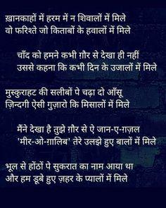 ~ Rahat indori . . .  Follow @shabd_rachna_ . . ... . dm or email your content . #rahatindori #shabdrachna #rahatindorisahab #हिंदी #hindi #hindikavita #hindihaihum #hindiwords #hindiwriters #hindikavita #hindikavi #trusay #wellsaid #shayri #bestshayri #quotesonlove #quotesinheart #quotesinhindi #wordsinheart #writersofinstagram #wordshurt #igwriters #kavi #lekhak #shabdrachana