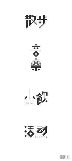 原创作品:字在生活小记2014精选 Chinese Fonts Design, Graphic Design Fonts, Typo Design, Japanese Graphic Design, Word Design, Typographic Design, Lettering Design, Typography Logo, Logos