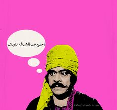 Pop Art Arabic by shoq .., via Behance