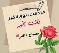 Good Morning Messages For Her (Good Morning Quotes For Her) Beautiful Morning Messages, Morning Message For Her, Good Morning Messages, Good Morning Greetings, Good Morning Images, Good Morning Arabic, Good Morning Texts, Good Morning Quotes, Love U Mom