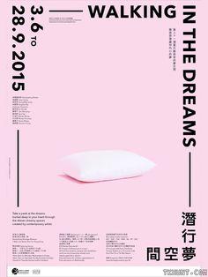 exhibition-walking-in-the-dreams-poster-tkhunt.jpg ausstellung-walking-in-the-dreams-poster-tkhunt. Cover Design, Book Design, Layout Design, Design Design, Graphic Design Posters, Graphic Design Typography, Graphic Design Illustration, Minimalist Design Poster, Japanese Poster Design