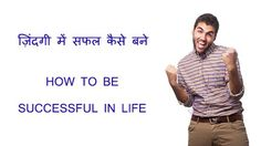 how to be succesful in hindi