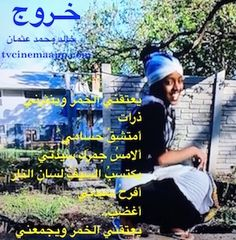 "Couplet of #Arabic_poetry from ""#Exodus"" by #poet and journalist #Khalid_Mohammed_Osman on #beautiful_Oromo_girl, #beautiful_oromo_dancer, #beautiful_Oromo_night, #Oromo_night_dancer."