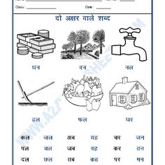 Worksheets of Hindi Practice sheet-Hindi-Language Lkg Worksheets, Worksheets For Class 1, Hindi Worksheets, Reading Worksheets, Alphabet Worksheets, Grammar Worksheets, Kindergarten Worksheets, Printable Worksheets, Grammar Lessons