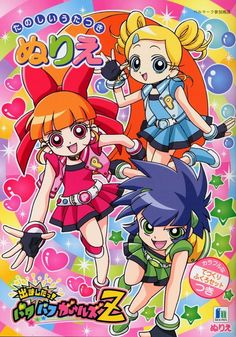 Powerpuff Girls Z  ...possible cosplay?