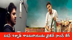 Pawan Kalyan Katama Rayudu Title Song Leaked | Telugu Movies