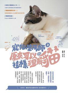 《窩抱報vol.6 - 與貓一起生活》熱賣中! - 窩窩 Wuowuo | Pinkoi