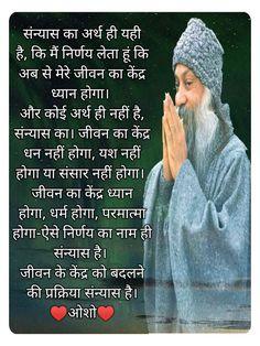 Osho Quotes Love, Positive Quotes, Marathi Status, Positivity, Quotes Positive, Think Positive Quotes