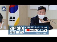 김민석의 진짜뉴스 [09.23] - YouTube Content, Tv, News, Videos, Music, Youtube, Musica, Musik, Television Set
