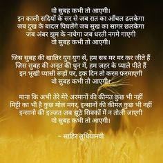 Photo Hindi Quotes, Quotations, Evergreen Songs, Film Song, Heart Touching Shayari, Bollywood Songs, Love You Forever, Wise Words, Poems