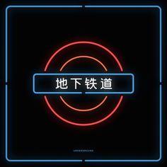 Chinatown Neon Signs Series -1