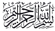 BISMILLAHIR RAHMAN'IR RAHEEM (In the Name of Allah, Most Gracious, Most Merciful) All praise is for Allah. Darood (Blessings) and Salaam (Peace) on Muhammad, his Family, and his Companions. ILM HUROOF PDF FILE NOON - THE ARABIC LETTER The Arabic letter Noon is equivalent to the letter 'N'