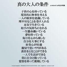 思わず反省する!「真の大人の条件」 Wise Quotes, Famous Quotes, Words Quotes, Inspirational Quotes, Sayings, Favorite Words, Favorite Quotes, Witty Remarks, Japanese Quotes