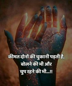 Knowledge of specific thought Inspirational Quotes In Hindi, Hindi Quotes Images, Motivational Picture Quotes, Hindi Quotes On Life, Life Lesson Quotes, Motivational Thoughts, Inspiring Quotes, Shyari Quotes, Diary Quotes
