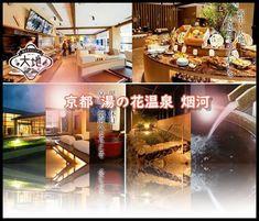 京都 湯の花温泉 烟河(けぶりかわ)に宿泊した感想お料理お部屋お風呂の写真 : もうマイルドに生きたい 京都 口コミ 旅