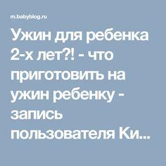 Ужин для ребенка 2-х лет?! - что приготовить на ужин ребенку - запись пользователя Кира (kirasin) в сообществе Питание от года до трех в категории Наше меню - Babyblog.ru