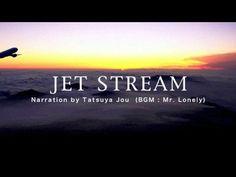 ▶ ジェットストリーム(夜間飛行)城達也 - YouTube