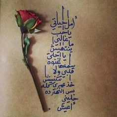 Uploaded by Deema. Find images and videos about nice, words and Lyrics on We Heart It - the app to get lost in what you love. Love In Arabic, Beautiful Arabic Words, Poetry Quotes, Words Quotes, Life Quotes, Roman Love, Iphone Wallpaper Quotes Love, Iphone Wallpapers, How To Write Calligraphy