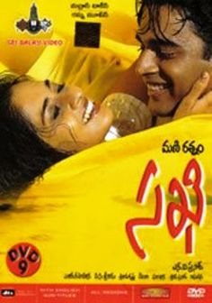 Sakhi Telugu movie havent watched yet but plan to