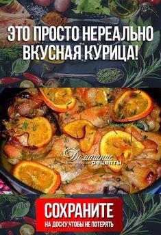 ЭТО ПРОСТО НЕРЕАЛЬНО ВКУСНАЯ КУРИЦА! Lunch Recipes, Keto Recipes, Cooking Recipes, Healthy Recipes, Yummy Food, Tasty, Russian Recipes, No Sugar Diet, Diet Menu
