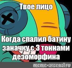 Создать мем: Твое лицо Когда спалил батину заначку с 3 тоннами дезоморфина Supercell Clash Of Clans, Star Wallpaper, Clash Royale, Memes, Meme