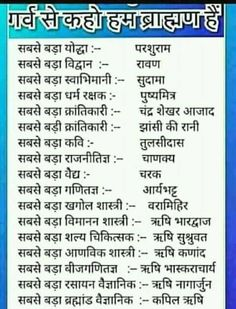 Health Tips In Hindi - Gharelu Nuskhe General Knowledge Book, Gernal Knowledge, Knowledge Quotes, Hinduism Quotes, Krishna Quotes In Hindi, Motivational Picture Quotes, Inspirational Quotes Pictures, Gk Questions And Answers, Chanakya Quotes
