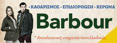 STAR Στεγνοκαθαριστήρια Barbour, Company Logo, Tech Companies, Logos, Logo