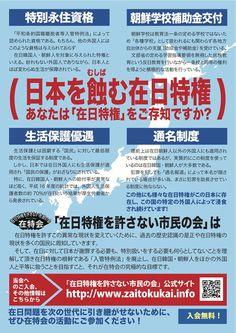 【日本の敵】日本に寄生し、日本人の血税を食い物にしている。本当ならあなたの為に使われるはずのお金は、密入国して来た「敵性外国人」「侵略者」が食い潰している。 News Us, Korean People, Know The Truth, Getting Out, Knowledge, Army, Japan, History, Learning