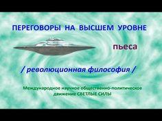 ПЕРЕГОВОРЫ НА ВЫСШЕМ УРОВНЕ / революционная философия / пьеса - аудиокнига