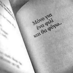 Flirty Quotes For Him, Love Quotes For Him, Greek Words, Greek Quotes, Deep Thoughts, Slogan, Favorite Quotes, Tattoo Quotes, Poems