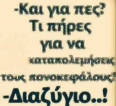 Funny Greek Quotes, Funny Quotes, Funny Phrases, True Words, Sarcasm, Me Quotes, Lol, Funny Pictures, Jokes