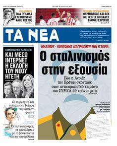 Frontpage, Stalin, SYRIZA, Newspaper TA NEA
