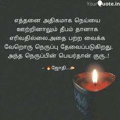 LunaPic | Free Online Photo Editor | Open from URL Gandhi Quotes, Karma Quotes, Happy Quotes, True Quotes, Tamil Motivational Quotes, Tamil Love Quotes, Inspirational Quotes, Good Morning Beautiful Pictures, Tamil Bible Words