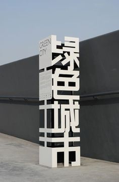 Installation for the UK Pavilion at Shanghai Expo 2010 by Troika - Dezeen Environmental Graphic Design, Environmental Graphics, Wayfinding Signage, Signage Design, Office Signage, Sign System, Exterior Signage, Exhibition Display, Art Graphique