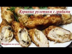 Chicken rolls with mushrooms and cheese. Very fast beautiful and … – Foods New Recipes, Dinner Recipes, Ukrainian Recipes, Poultry, Chicken Recipes, Stuffed Mushrooms, Rolls, Food And Drink, Appetizers