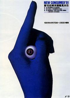 Japanese Poster: International Trade Fair. Masuteru Aoba. 1991 - Gurafiku: Japanese Graphic Design
