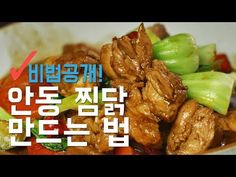 Secret Recipe, Korean Food, Asian Recipes, Food To Make, Cooking Recipes, Meat, Chicken, Making Recipe, Money