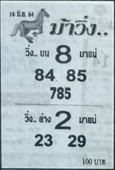แจกฟรีเลขเฮง หวยม้าวิ่ง งวดวันที่ 16/6/64 ... แนวทางหวยแม่นๆเข้าทุกงวด เลขเด็ดหวยม้าวิ่ง เลขเด่นเลขดังแจกฟรีแล้ววันนี้