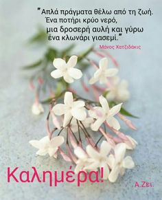 Good Morning Messages Friends, Greek Quotes, Quotations, Good Morning, Quotes, Quote, Shut Up Quotes